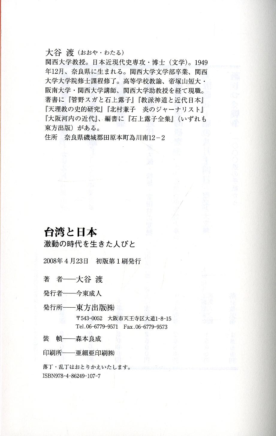 圖4:《台灣と日本》版權頁