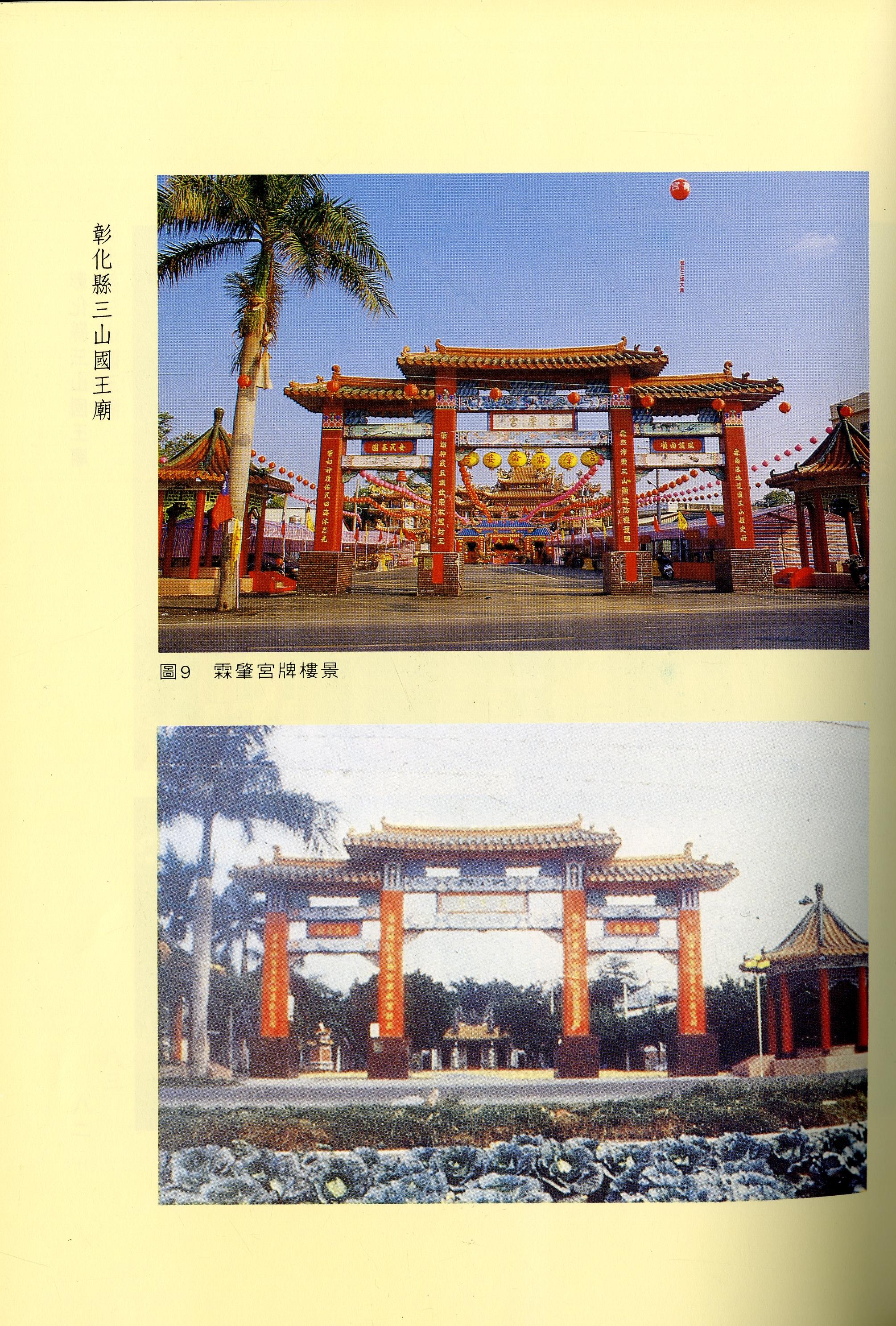 圖3:《彰化縣三山國王廟》內頁2