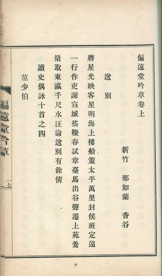 圖2:鄭如蘭所著《偏遠堂吟草》