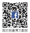 國史館臺灣文獻館facebook掃描條碼
