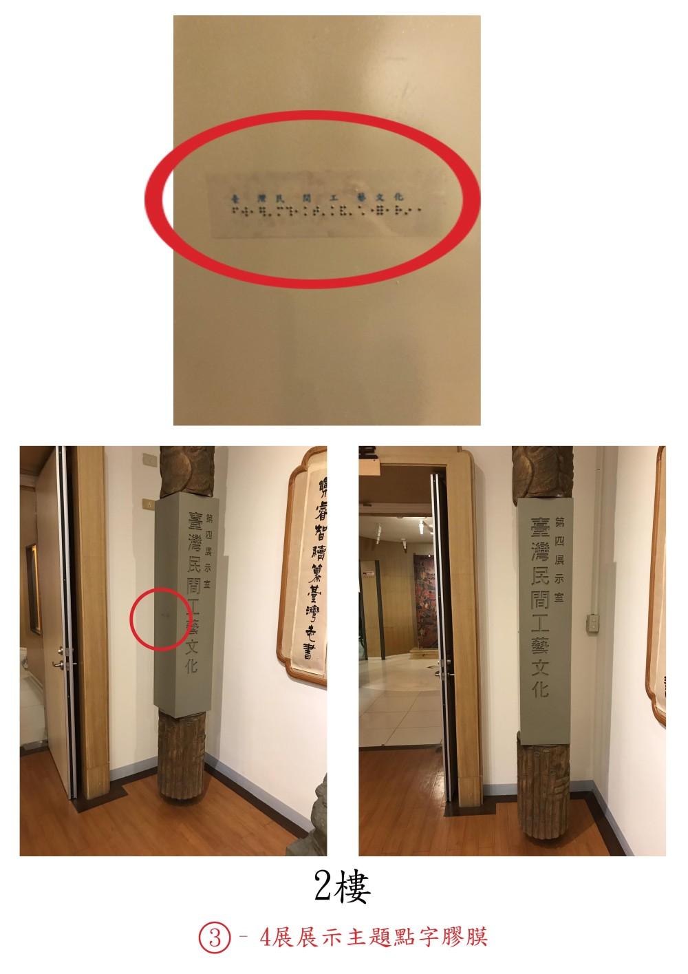 點字膠膜位置示意圖