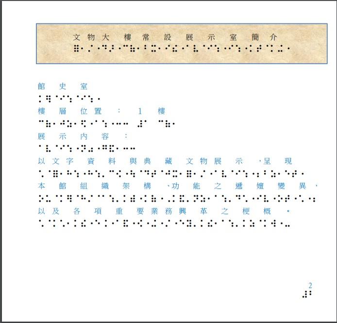 史蹟大樓視障導覽點字書簡介第2頁,含總說明共108個字