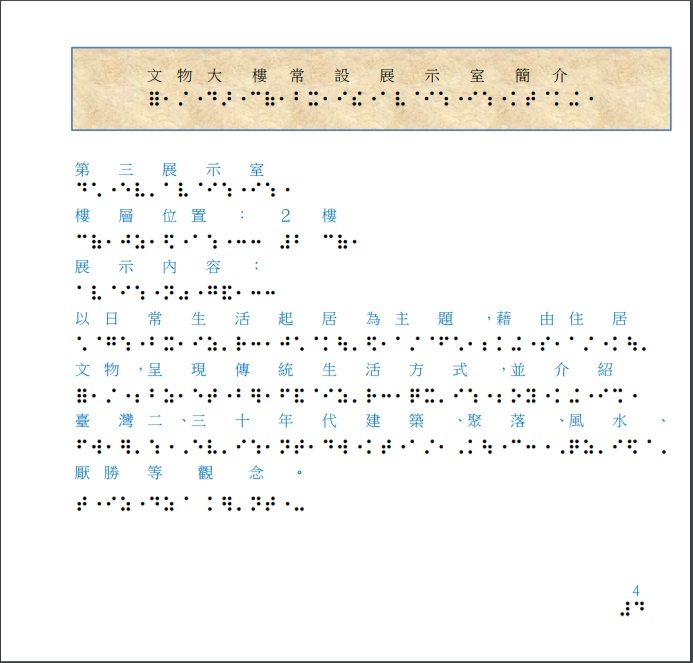 史蹟大樓視障導覽點字書簡介第4頁,含總說明共108個字