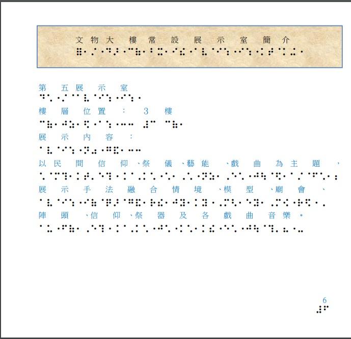 史蹟大樓視障導覽點字書簡介第6頁,含總說明共108個字