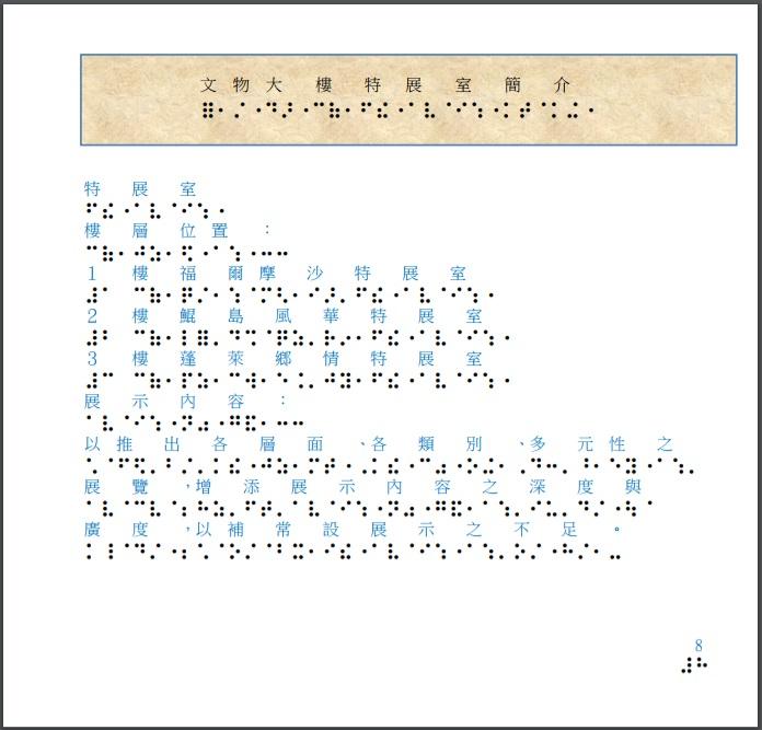 史蹟大樓視障導覽點字書簡介第8頁,含總說明共108個字