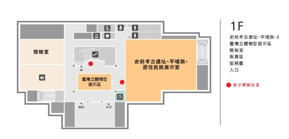 史蹟大樓1F平面示意圖