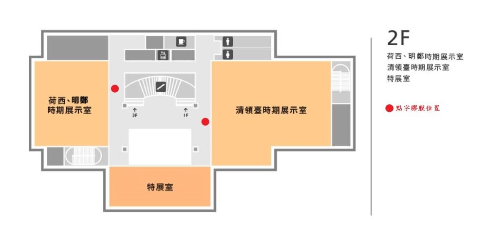 史蹟大樓2F平面示意圖