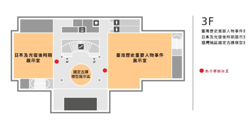 史蹟大樓3F平面示意圖