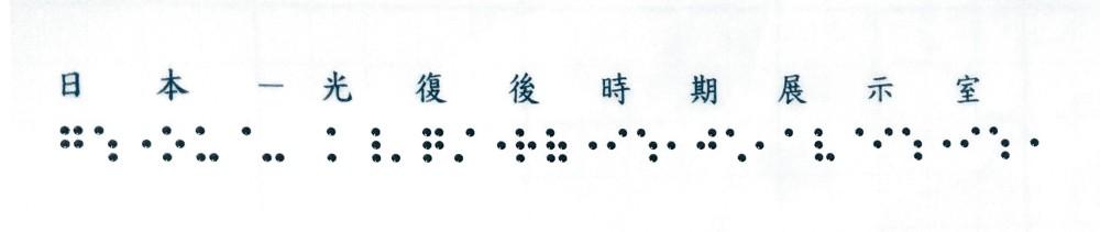 3F點字膠膜