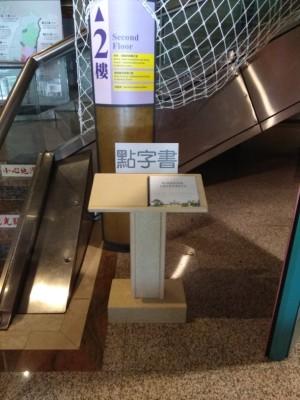展示處:一樓大廳往二樓樓梯走道