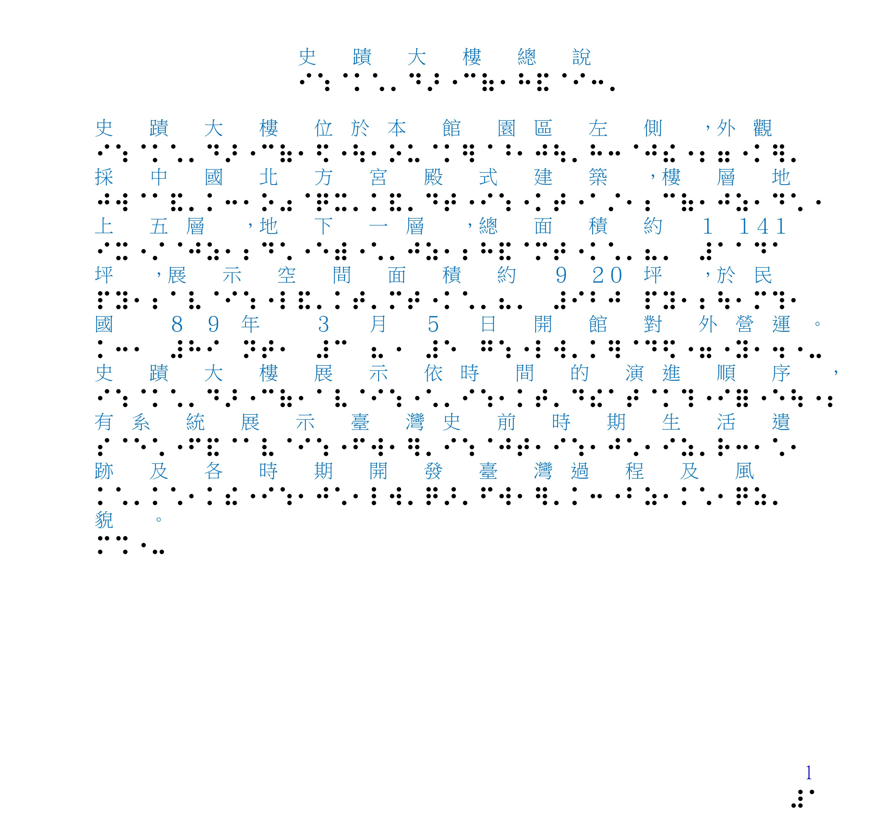 史蹟大樓視障導覽點字書簡介第1頁,含總說明共108個字