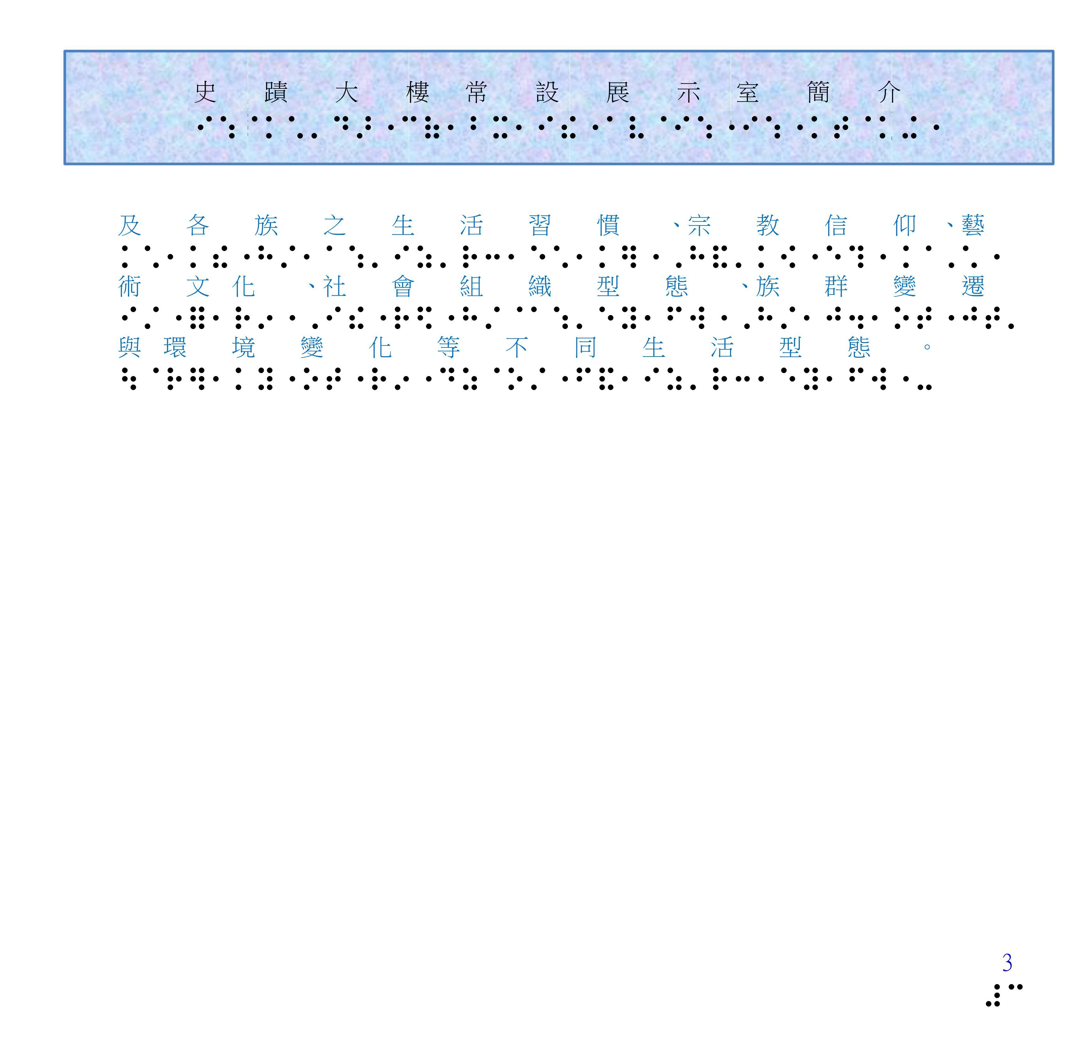 史蹟大樓視障導覽點字書簡介第3頁,含總說明共108個字