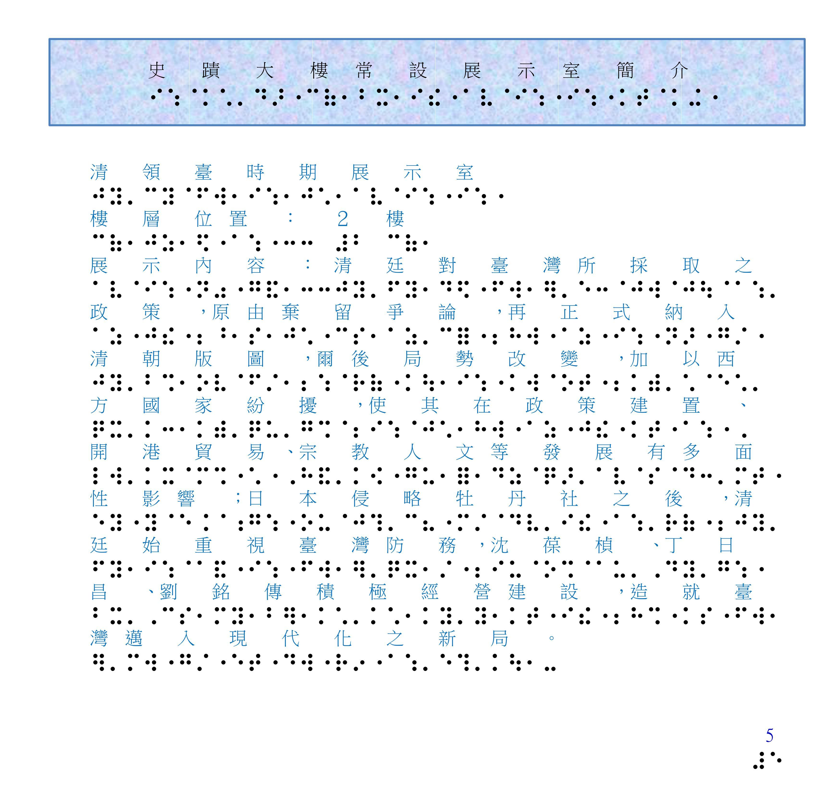 史蹟大樓視障導覽點字書簡介第5頁,含總說明共108個字