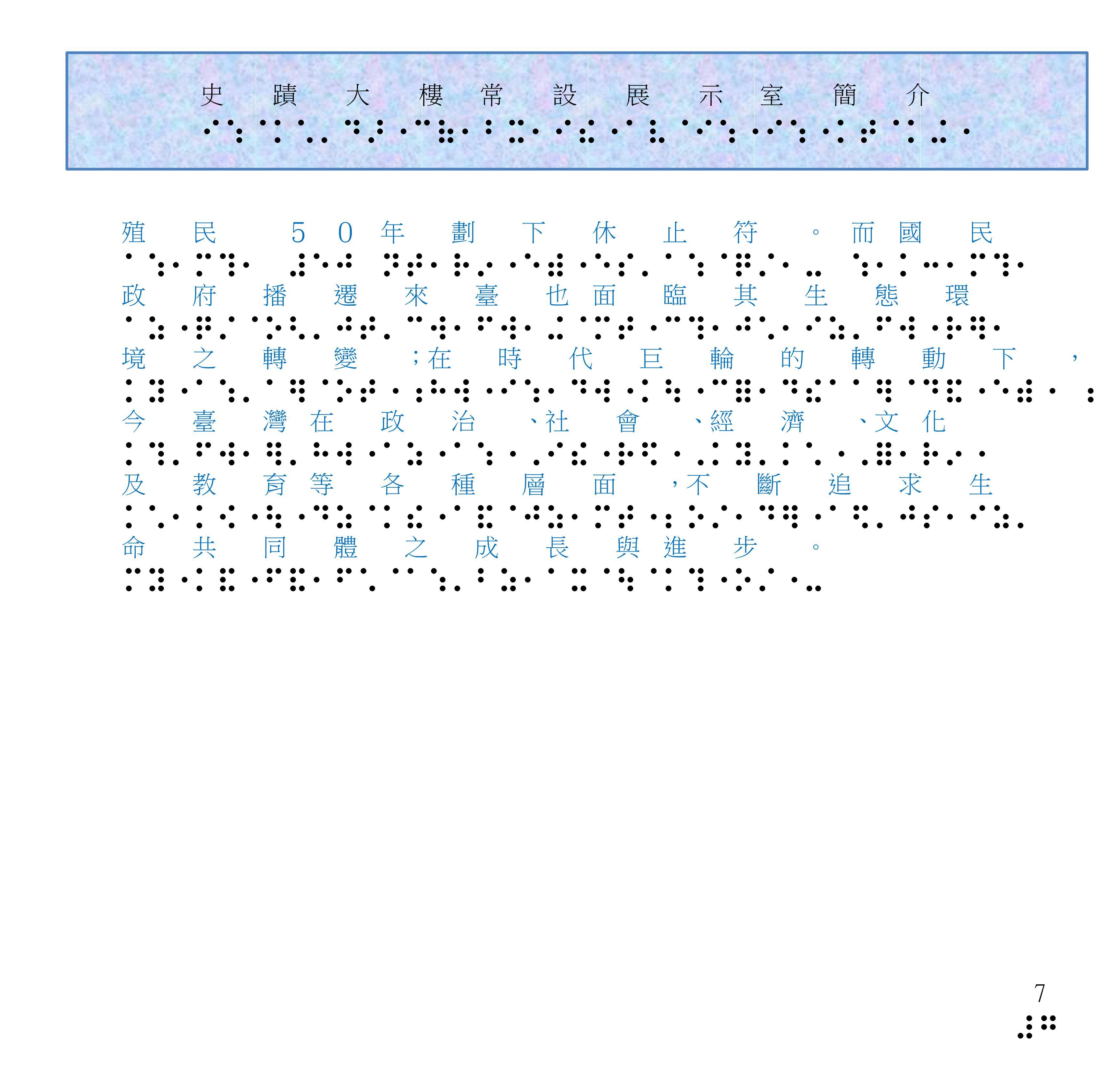史蹟大樓視障導覽點字書簡介第7頁,含總說明共108個字