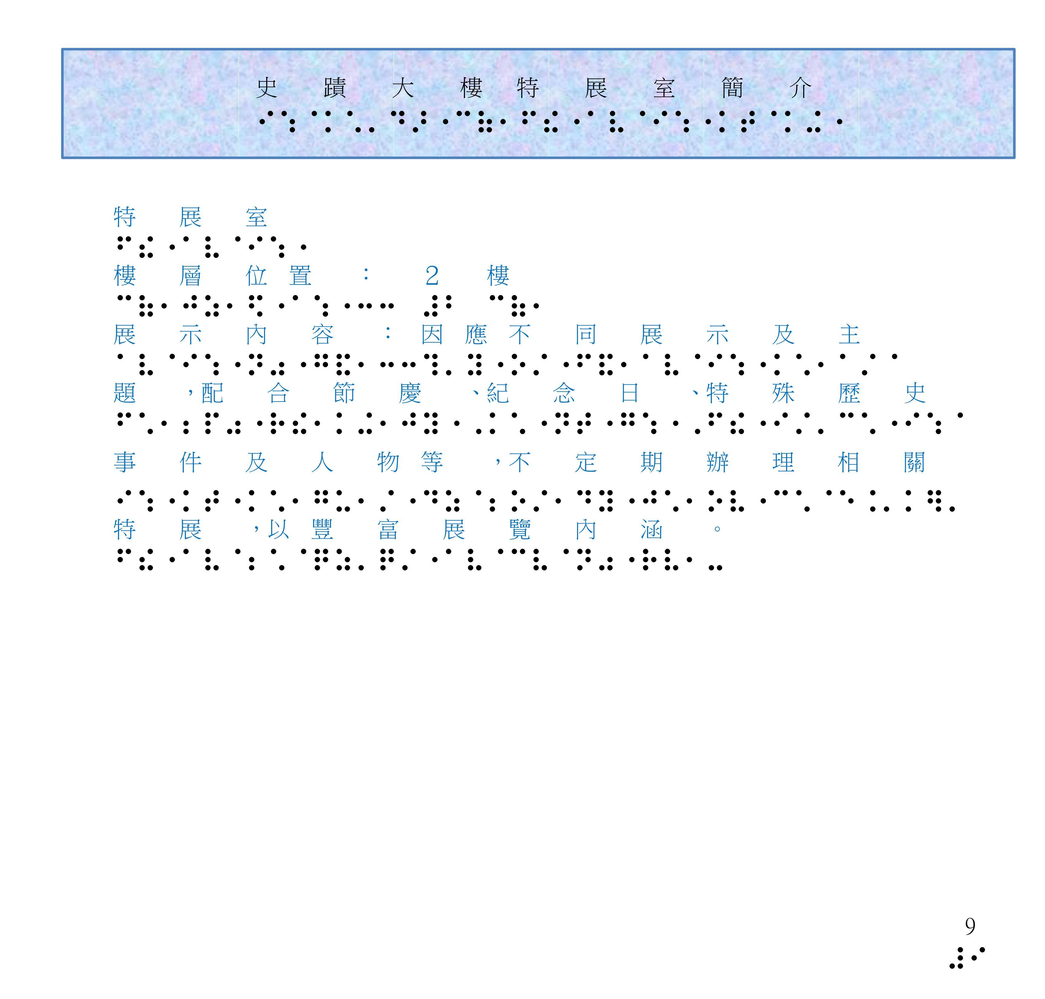 史蹟大樓視障導覽點字書簡介第9頁,含總說明共108個字