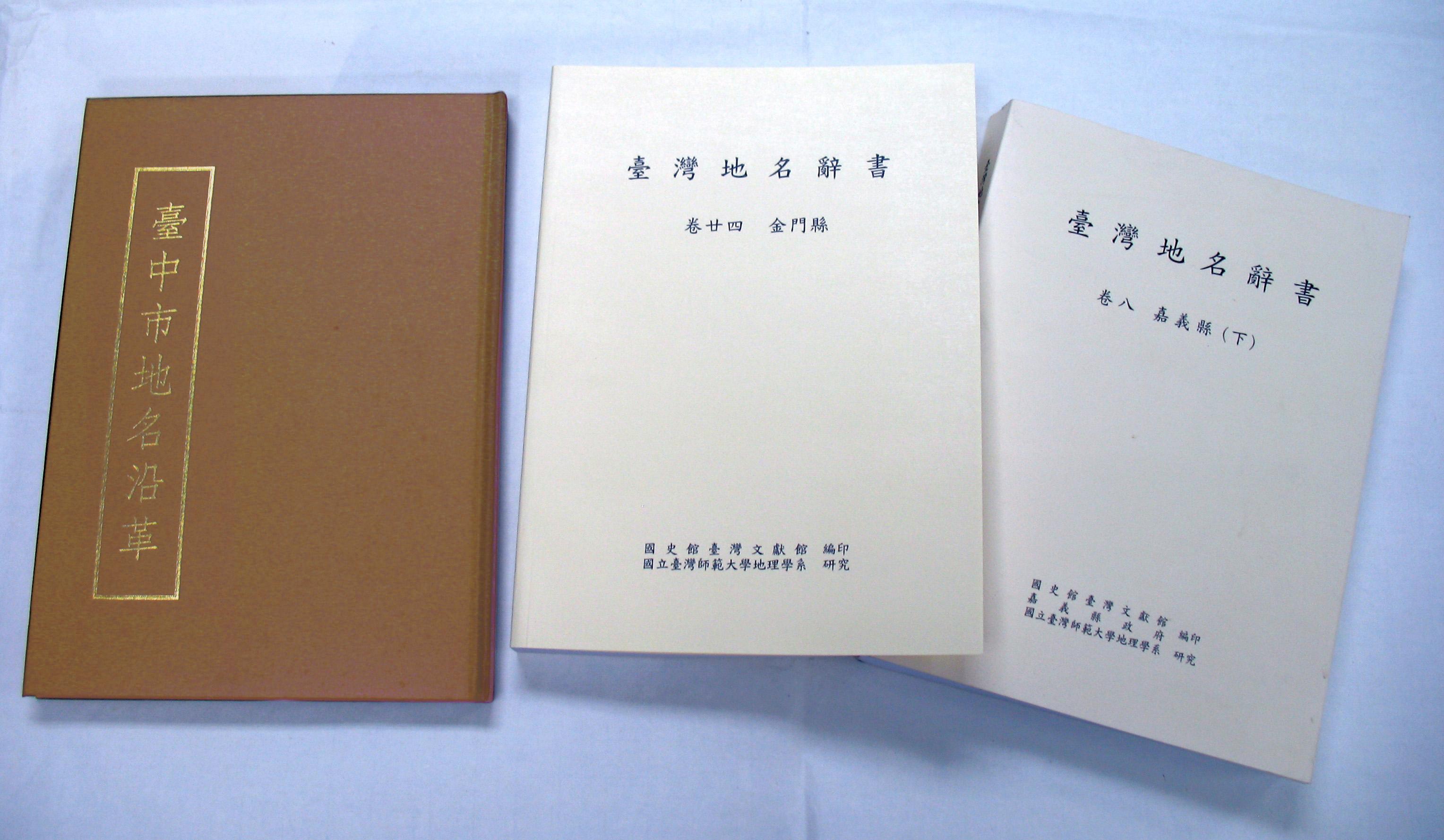 本館出版地名辭書專書